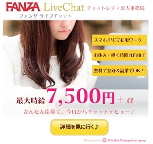 稼ぐコツは〇〇【ファンザ(fanza)】チャットレディに登録・働いた感想口コミ